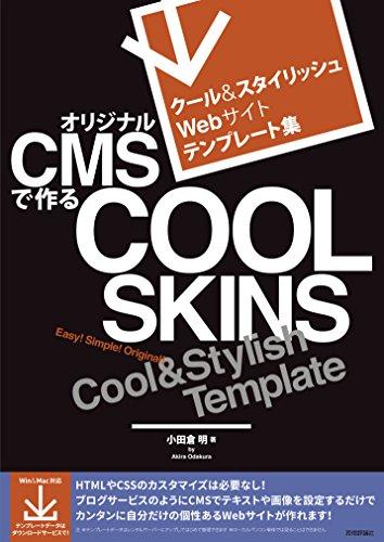 クール&スタイリッシュWebサイトテンプレート集 オリジナルCMSで作るCOOL SKINSの詳細を見る