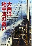 大西洋・地中海の戦い―ヨーロッパ列強戦史 (光人社NF文庫)