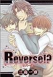 Reverse!? 1 (光彩コミックス 46)