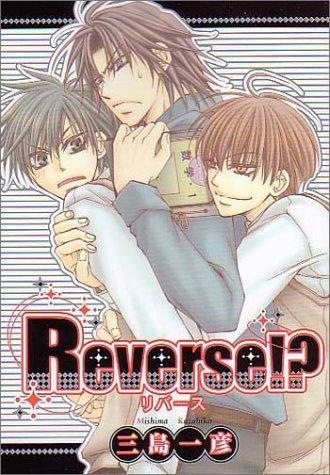 Reverse!? 1 (光彩コミックス 46)の詳細を見る