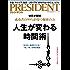 PRESIDENT (プレジデント) 2017年 1/30号 [雑誌]