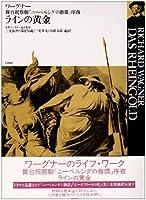 ラインの黄金:舞台祝祭劇『ニーベルングの指環』序夜 (ワーグナー・オペラ対訳シリーズ)