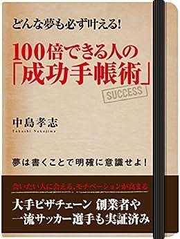 [中島孝志]のどんな夢も必ず叶える! 100倍できる人の「成功手帳術」