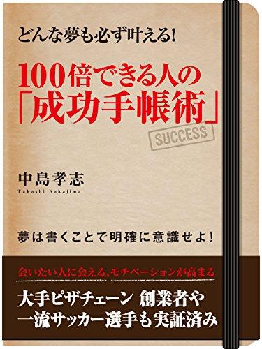 どんな夢も必ず叶える! 100倍できる人の「成功手帳術」の詳細を見る
