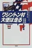 ワシントン村大使は走る: 体験的日米交渉の教訓