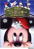ポップアップ ミッキー / すてきなクリスマス [DVD]