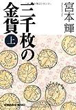 三千枚の金貨〈上〉 (光文社文庫)