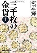 宮本輝『三千枚の金貨 上』の表紙画像