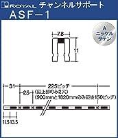 チャンネルサポート 棚柱 【 ロイヤル 】Aニッケルサテンめっき ASF-1 -900サイズ900mm【7.8×11mm】シングルタイプ