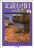 文読む月日 下 (ちくま文庫)