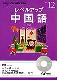 NHK CD ラジオ レベルアップ 中国語 2013年12月号