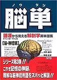 脳単—ギリシャ語・ラテン語 (語源から覚える解剖学英単語集 (脳・神経編))
