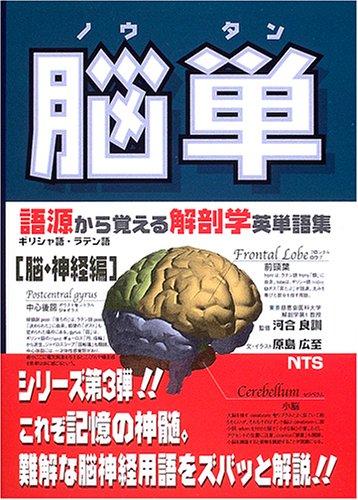 脳単―ギリシャ語・ラテン語 (語源から覚える解剖学英単語集 (脳・神経編))の詳細を見る