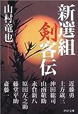新選組剣客伝 (PHP文庫)
