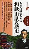 あなたの知らない和歌山県の歴史 (歴史新書)