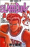 スラムダンク (2) (ジャンプ・コミックス)