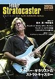 フェンダー・ストラトキャスター・コレクション/YOUNG GUITAR presents (シンコー・ミュージックMOOK)