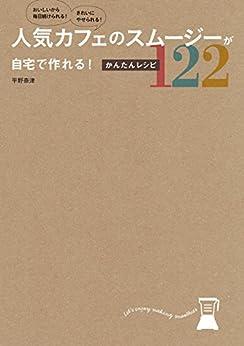 [平野 奈津]の人気カフェのスムージーが自宅で作れる!かんたんレシピ122
