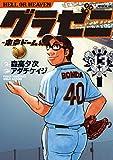 グラゼニ~東京ドーム編~(13) (モーニングコミックス)