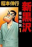 新黒沢 最強伝説 1 最強伝説 新黒沢