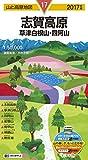 山と高原地図 志賀高原 草津白根山・四阿山 2017 (登山地図 | マップル)