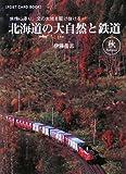 北海道の大自然と鉄道 秋―旅情に浸り、北の大地を駆け抜ける… (POST CARD BOOK)