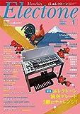 月刊エレクトーン 2017年1月号