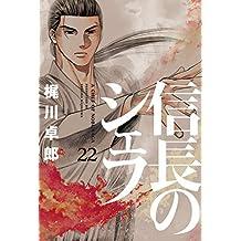 信長のシェフ 22巻 (芳文社コミックス)