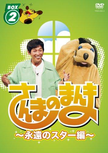 さんまのまんま ~永遠のスター編~ BOX2[DVD]
