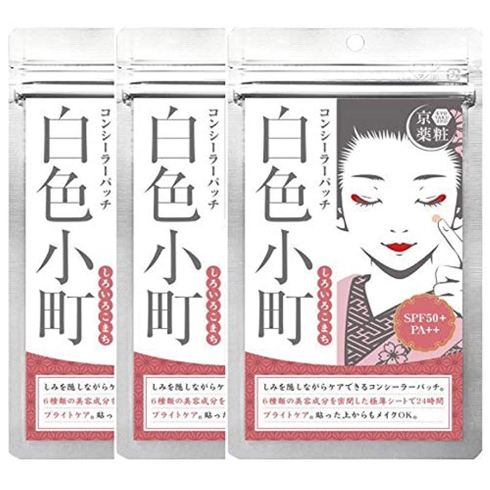 グラス分析的なモーション京薬粧 白色小町 コンシーラーパッチ ×3セット