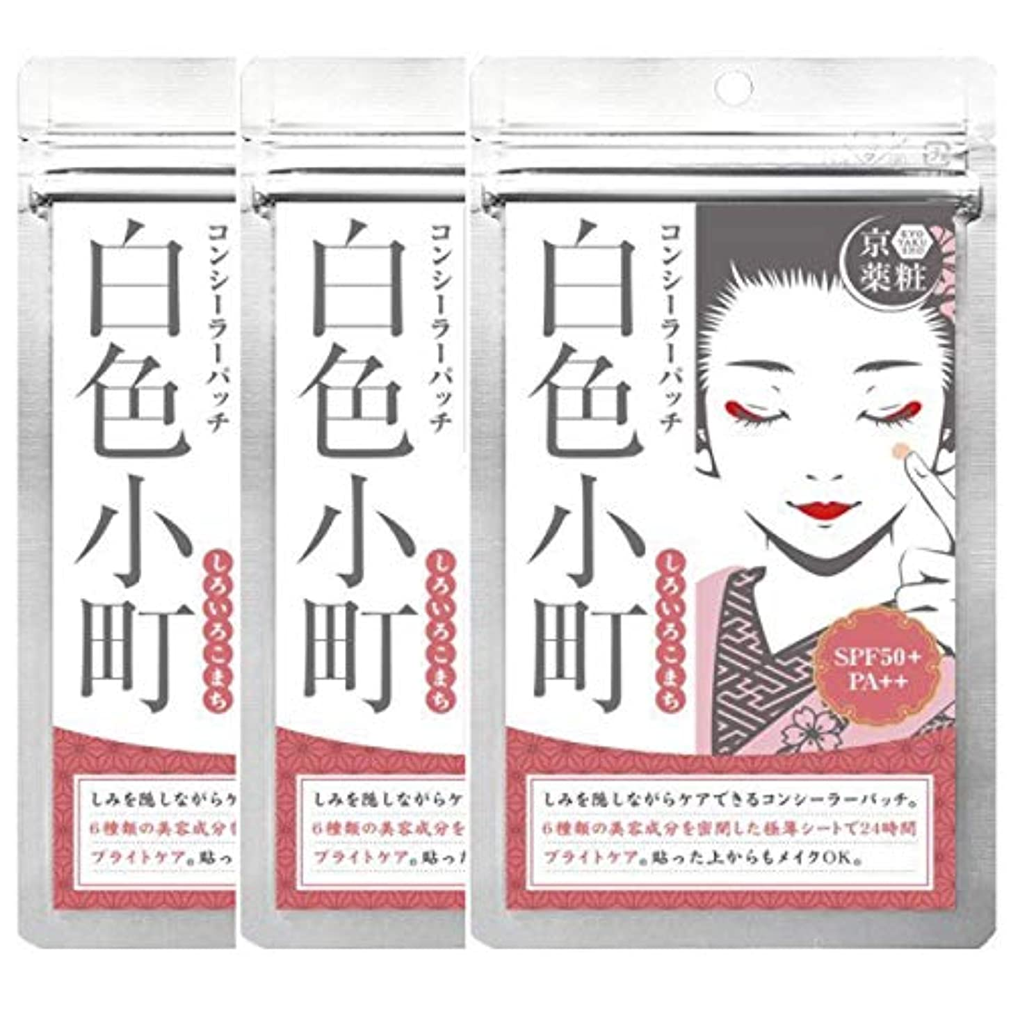 下品の量推定京薬粧 白色小町 コンシーラーパッチ ×3セット