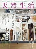 Best 生活の - 天然生活 2018年07月号 Review