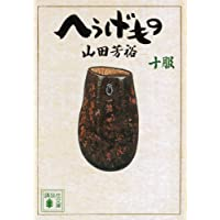へうげもの 十服 (講談社文庫)
