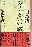 日本語ちょっといい話―話しことばの言語学