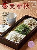 蕎麦春秋 Vol.43 [雑誌]