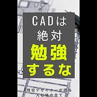 CADは絶対勉強するな: 現役デザイナーが語る入社後の全て