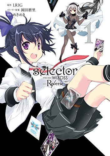 selector infected WIXOSS -Re/verse- 1巻 (デジタル版ビッグガンガンコミックス)の詳細を見る