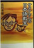 サタケさんの日本語教室 (角川ソフィア文庫)