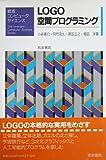 LOGO空間プログラミング (岩波コンピュータサイエンス)