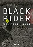 ブラックライダー(上)(新潮文庫)