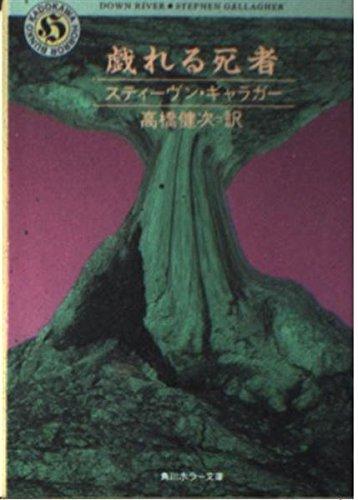 戯れる死者 (角川ホラー文庫)