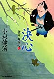 決心 独り身同心(七) (ハルキ文庫 こ 6-27 時代小説文庫 独り身同心 7)