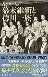 古写真で見る幕末維新と徳川一族 (角川新書) 画像