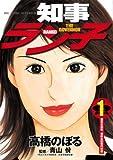 知事ラン子(1) (ビッグコミックス)