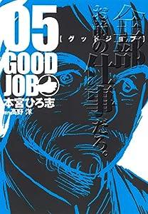 GOODJOB【グッドジョブ】 5巻 表紙画像