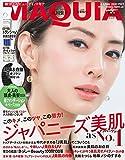 MAQUIA(マキア) 2020年 04 月号 [雑誌]