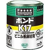 ボンド K17 1kg #41327