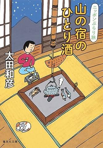 ニッポンぶらり旅 2 (集英社文庫)