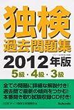 独検過去問題集2012年版〈5級・4級・3級〉