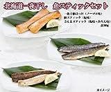 北海道一夜干し 魚スティックセット